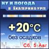 Ну и погода в Екатеринбурге - Поминутный прогноз погоды